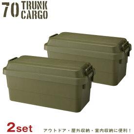 トランクカーゴ 70 / トランクカーゴ70L 【2個セット】 GHON021【送料無料】/【ポイント 倍】