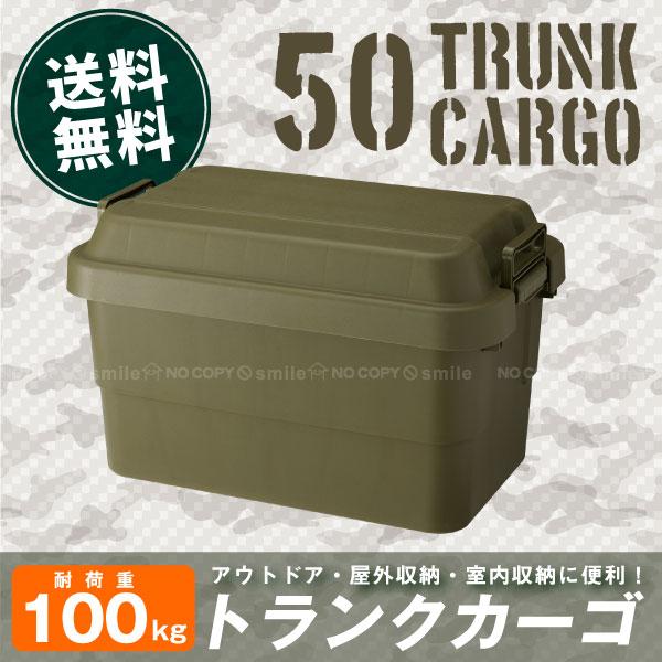 トランクカーゴ 50 / トランクカーゴ50L TC-50 GHON020【送料無料】/【ポイント 倍】