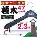 エキスパート極太47[EXGB-47]/【ポイント 倍】【衣替え】