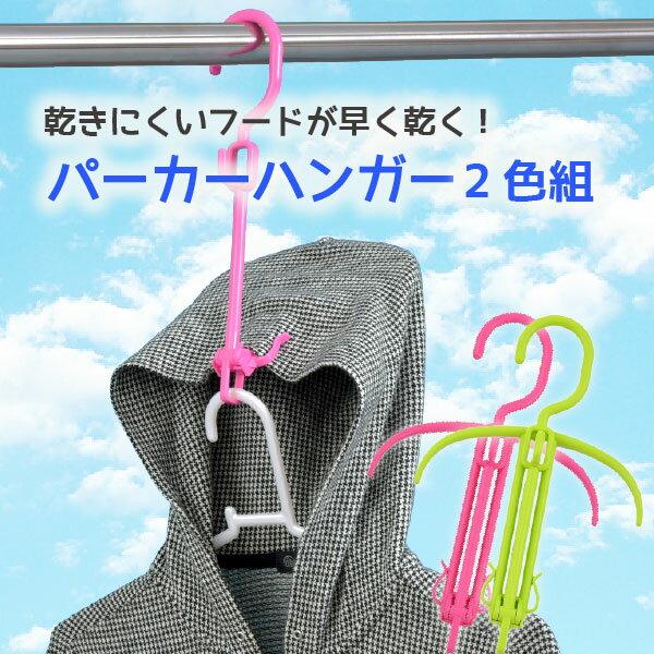 ハンガー パーカー /パーカーハンガー 2色組 PK-02C /【ポイント 倍】
