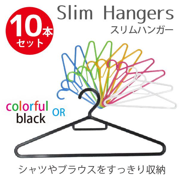 ハンガー プラスチック /スリムハンガー 10P 10本セット SL-10 /【ポイント 倍】