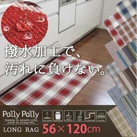 キッチンマット 撥水 /Pally Pally ロングラグ 56×120cm /【ポイント 倍】【送料無料】