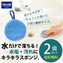 洗面台 掃除 / 洗面台洗いタワシ L07502 BL 【2個セット】/【ポイント 倍】【送料無料】
