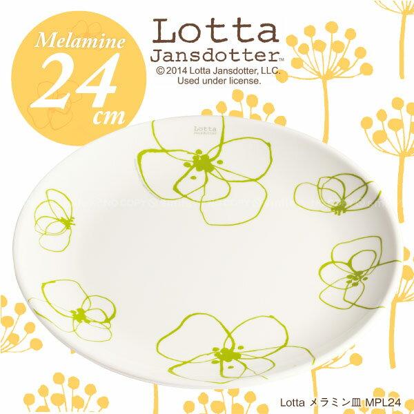 【在庫処分】ロッタ・ヤンスドッター/Lotta Jansdotter /メラミン皿 /【ポイント 倍】