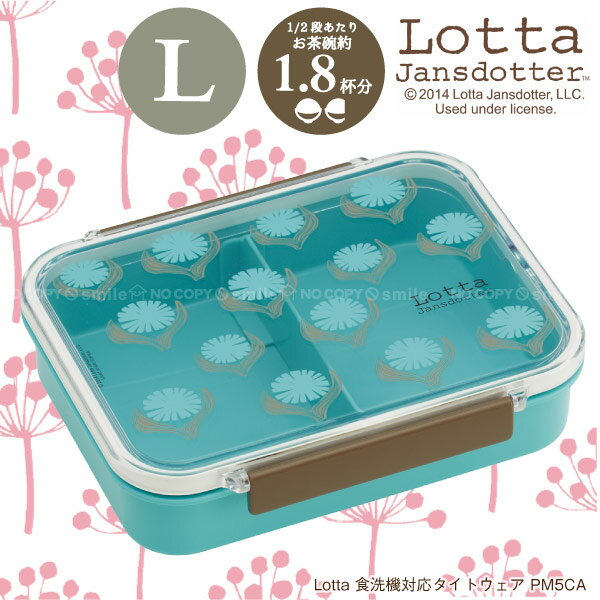 ロッタ・ヤンスドッター/Lotta Jansdotter /食洗機対応タイトウェア Lサイズ[730ml] /【ポイント 倍】