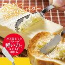 ふわふわバターナイフ SNBT2【送料無料】/【ポイント 倍】