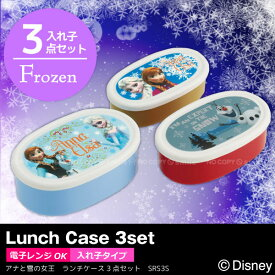 【在庫処分】アナと雪の女王シール容器3Pセット