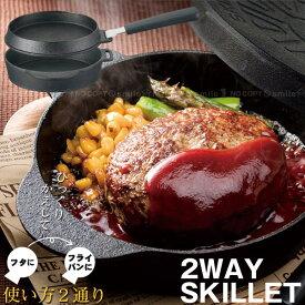 2WAYスキレット INFW16 / スキレット 2ウェイ フライパン 鉄 鋳鉄 フタ ハンドル取り外し 調理 キャンプ アウトドア 朝食