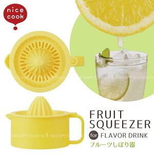 フルーツしぼり器 FS1 /ナイスクック フルーツスクイーザー ペットボトル コップに直接 絞れる フレーバードリンク カクテル サワー ジュース レモン絞り サラダ キッチン 時短 健康 習慣 ス