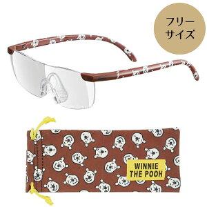 ルーペグラス プー ハニーパターン / めがね 眼鏡 虫眼鏡 拡大鏡 プーさん Pooh ディズニー 拡大率1.6倍 大きくはっきり よく見える おしゃれ かわいい めがね拭きになる ポーチ付き