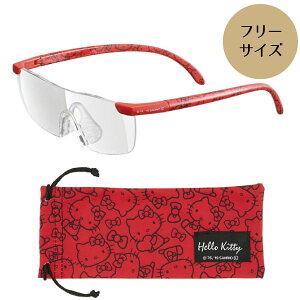 ルーペグラス ハローキティ レッド / めがね 眼鏡 虫眼鏡 拡大鏡 キティちゃん halo kitty サンリオ 拡大率1.6倍 大きくはっきり よく見える おしゃれ かわいい めがね拭きになる ポーチ付き