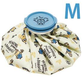 アイスバッグM ミニオン / 【ネコポス送料無料】 / 熱中症 暑さ 対策 発熱 アイシング 氷袋 氷のう 氷嚢 アイスバック かわいい ミニオンズ ひょうのう
