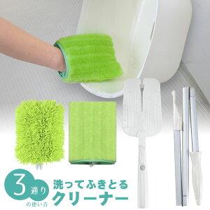 洗ってふきとるクリーナー BF-59/お掃除 掃除 お風呂 浴室 浴槽 バスルーム 洗剤いらず 洗剤不要 水だけ クリーナー 汚れ落とし 吸水 モップ マイクロファイバー スティック 柄 ハンディ 手袋
