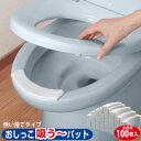 おしっこ吸う〜パット 100個入 AF-26 【送料無料】/ トイレ すき間 おしっこ 吸う〜 パット 垂れ防止 テープ 飛び散り…