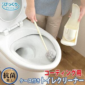 びっくり抗菌トイレクリーナーケース付 BH-80 / トイレ ブラシ 掃除 ケース コーティング用 トイレクリーナー 収納ケース付 柔らかい 水がハネない 洗いやすい 洗剤不要 フチ裏 特殊繊維 びっ