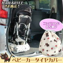 ベビーカータイヤカバー CL-69 /【ポイント 倍】【送料無料】