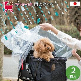 ペットカート用雨よけカバー 2枚入 CL-91 /【ネコポス送料無料】/ペット用 ドッグカート レインカバー お散歩 雨対策 ホコリよけ 空気穴付き かぶせるだけ 簡単 簡易カバー 透明 ビニールカバー 日本製