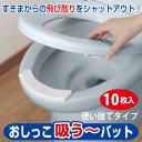 トイレ すき間 / おしっこ吸う〜パット 10個入 AE-77 /【ポイント 倍】【送料無料】