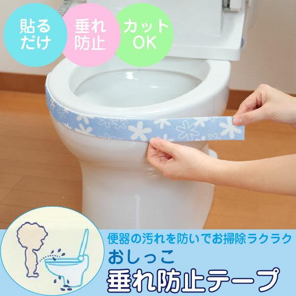 トイレトレーニング シール / おしっこ垂れ防止テープ AF-04 /【ポイント 倍】【送料無料】