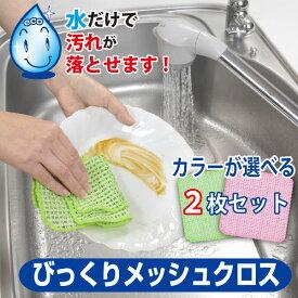 食器洗い スポンジ / びっくりメッシュクロス 選べる2枚セット びっくりフレッシュ /【ポイント 倍】【送料無料】