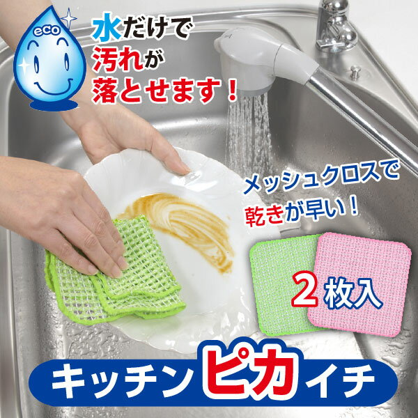 食器洗い スポンジ / キッチンピカイチ 2枚入 BO-49 びっくりフレッシュ /【ポイント 倍】【送料無料】