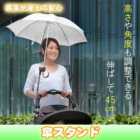 傘スタンド ベビーカー/両手が使える傘スタンド CL-65 /【ポイント 倍】