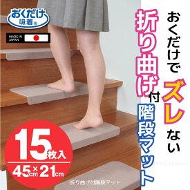 階段マット 滑り止め 洗える / 折り曲げ付階段マット[無地15枚入]/【ポイント 倍】【日本製】