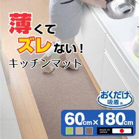 キッチンマット 180cm 洗える / おくだけ吸着 キッチンマット[60×180cm]/【ポイント 倍】【日本製】