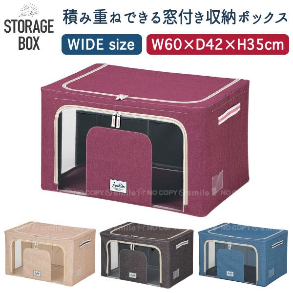 中が見える 衣替え コンパクト /積み重ねできる 窓付収納ボックス ワイド E8-TMS60 /【ポイント 倍】