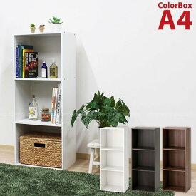 A4ファイルラック3段 A4V-SD3 / a4 カラーボックス 3段 木製 ラック シェルフ 多目的ラック フリーラック フリーボックス 収納ボックス 本棚 書棚