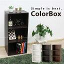 カラーボックス 3段 / カラーBOX3段 CBV-SD3【ポイント 倍】