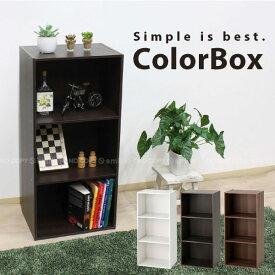 カラーボックス 3段 / カラーBOX3段 CBV-SD3