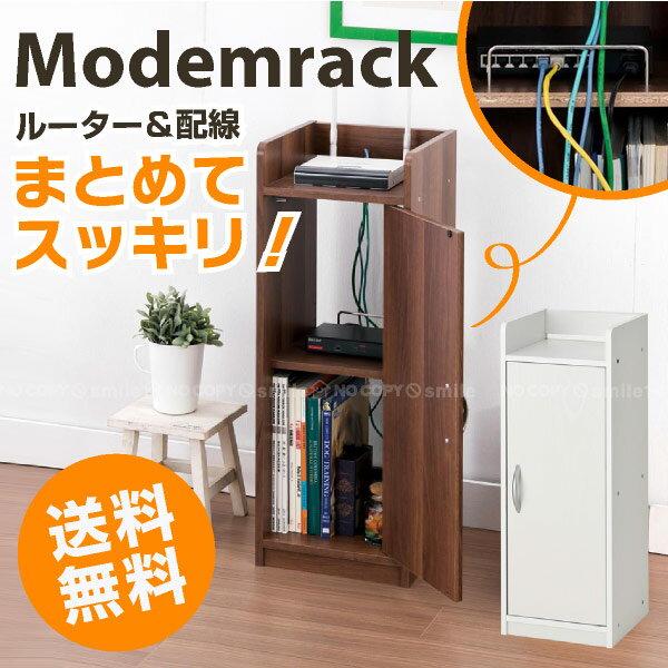 ルーター 収納 ボックス/ モデムラック MRV-3080【送料無料】