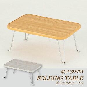 折りたたみテーブル 45cm×30cm OTB-4530 / 折りたたみ ミニテーブル 折りたたみテーブル 45cm×30cm コンパクトテーブル 折れ脚 ローテーブル 机 軽量