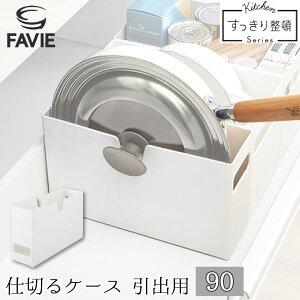 Favie 仕切るケース 引出用 90/ファビエ キッチン収納 システムキッチン 引き出し 仕切り トレイ ホルダー ケース 整理整頓 中華鍋 フライパン 蓋 フタ シンク下 コンロ下 シンプル