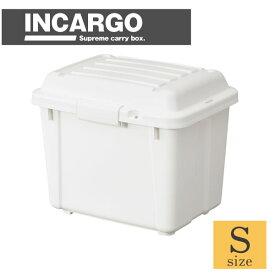 インカーゴ Sサイズ S-3700/【送料無料】/ INCARGO 収納 ボックス BOX 箱 コンパクト 37L S 白 ホワイト アウトドア キャンプ レジャー 室内 イス サイドテーブル 車 鍵 南京錠 座れる スツール ストッパー付き回転蓋