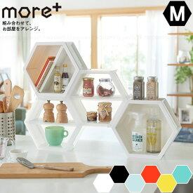 モアプラス M / Mサイズ 収納ケース マルチ収納 組み合わせ 連結 積み重ね 壁掛け 六角形 へクス おしゃれ 3WAY 小物入れ 棚 部屋 アレンジ リビング キッチン more+