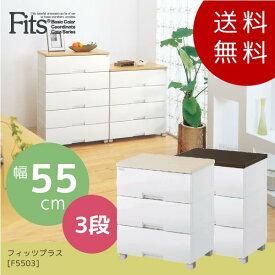 フィッツプラス[F5503]/【ポイント 倍】【衣替え】