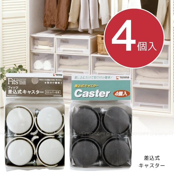 差込式キャスター[4個入]/【ポイント 倍】【衣替え】
