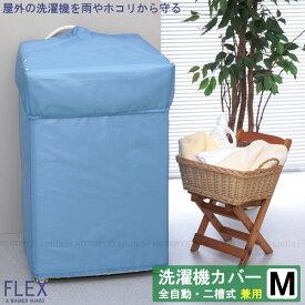 屋外 洗濯機 カバー /FX洗濯機カバー兼用型M 24142 /【ネコポス送料無料】