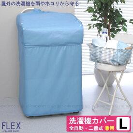 屋外 洗濯機 カバー /FX洗濯機カバー兼用型L 24143 /【ネコポス送料無料】