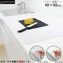 LD シリコーン保護シート 40×60 / キッチン 調理台 保護マット 保護シート ワークトップ シリコン マット 保護 40×6…