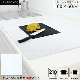 LD シリコーン保護シート 60×60 10084 / キッチン 調理台 保護マット 保護シート ワークトップ シリコン マット 保護 60×60cm シンクマット すべり止め カット キッチン用品