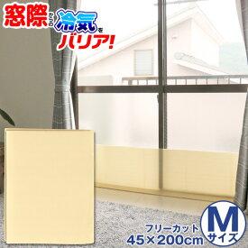 窓断熱 パネル 冷気防止 /窓際冷気バリアパネル M 92025 /【ポイント 倍】