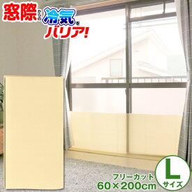 窓断熱 パネル 冷気防止 /窓際冷気バリアパネル L 92026 /【ポイント 倍】