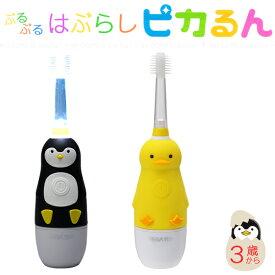 電動歯ブラシ / ピカるんぶるぶるはぶらし