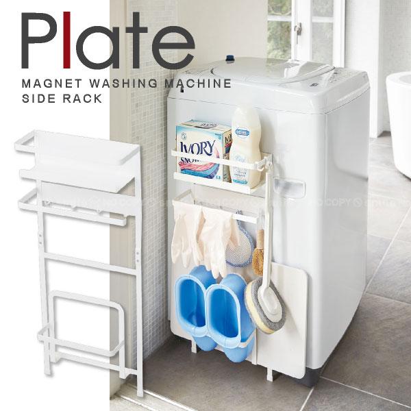 洗濯機横マグネット収納ラック /洗濯機横マグネット収納ラック Plate 03309/【ポイント 倍】