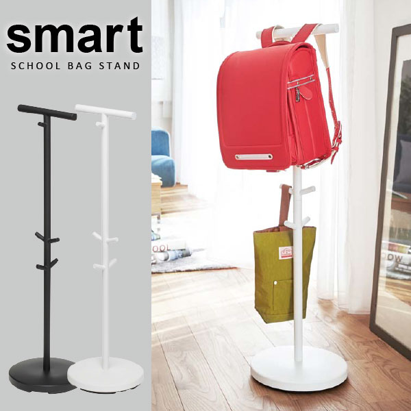 ランドセルラック 収納 / ランドセルスタンド スマート smart/【ポイント 倍】