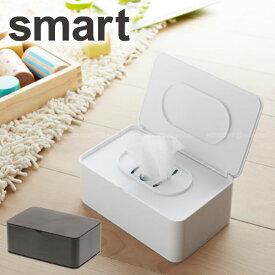 おしりふきケース /おしり拭きケース スマート smart/【ポイント 倍】