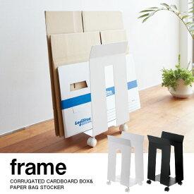 段ボール 収納 おしゃれ / ダンボール&紙袋ストッカー フレーム frame/【送料無料】